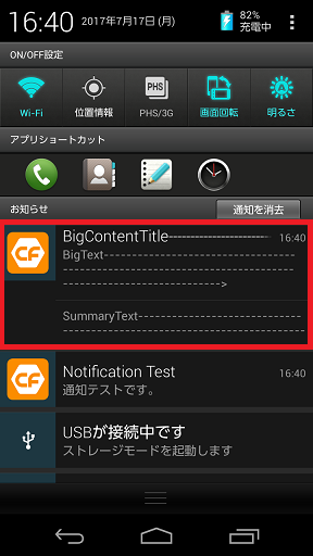 xamarin_android_notification_style_02.png