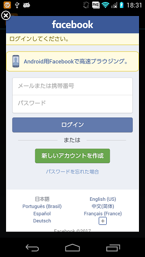 xamarin_facebook_appinvite_03.png