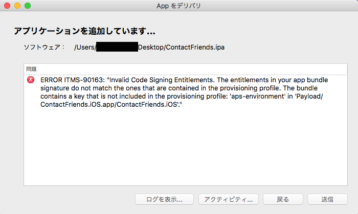 xamarin_ios_invalid_entitlements_01.png