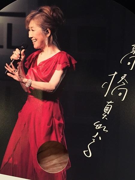 高橋真梨子コンサート 013