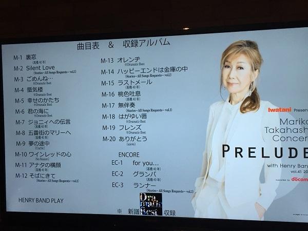 高橋真梨子コンサート 014