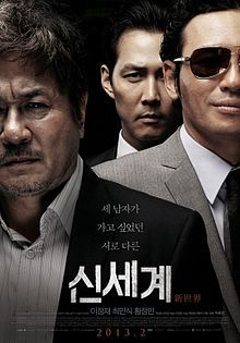 New_World2013-poster.jpg