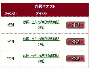 七夕イベント2