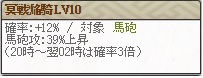 冥戦Lv10