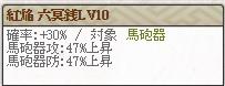 紅焔 六冥銭Lv10