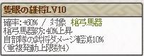 コラボ 伊達政宗Lv10