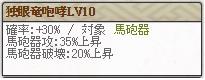 独眼竜咆哮Lv10