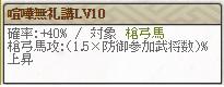 コラボ 前田慶次Lv10