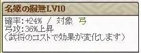 特 大内貞子Lv10