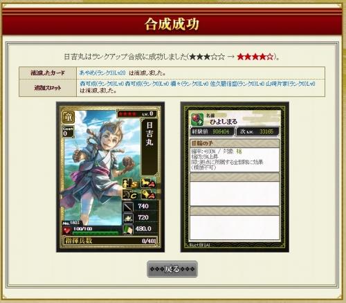 ランクアップ 日吉★3→4a