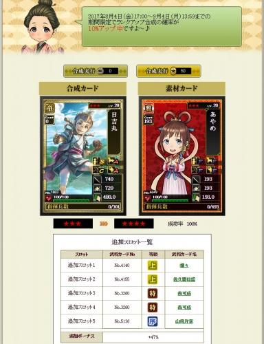 ランクアップ 日吉★3→4