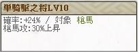 単騎Lv10