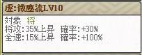 虚:微塵流Lv10