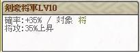 剣豪将軍Lv10