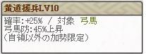黄道Lv10