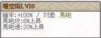 颯空術Lv10
