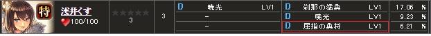 浅井くすS1