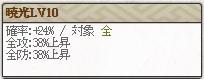 浅井くすLv10
