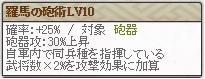 限定極 山科Lv10