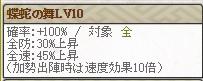 限定極 帰蝶Lv10 蝶蛇