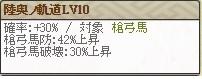 特 大崎Lv10a