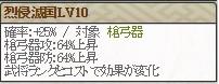 烈侵Lv10