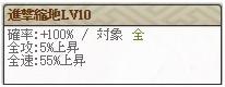 進撃縮地Lv10