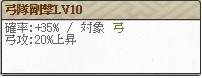 弓隊剛撃Lv10