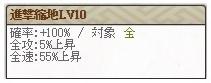 覇縁スキル1