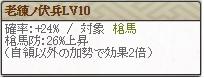 老錬Lv10