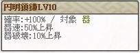 円明Lv10