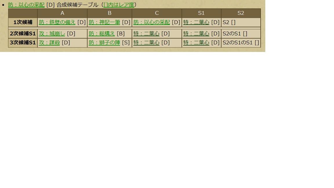 ikusa2138.jpg