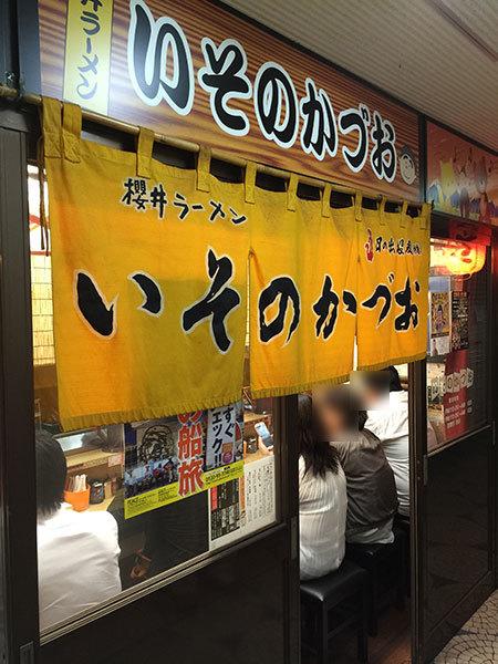 isonokazuo10.jpg