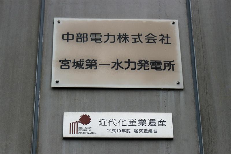 日本最古の現役水力発電機、中部電力宮城第一発電所見学記 - 安曇野 ...