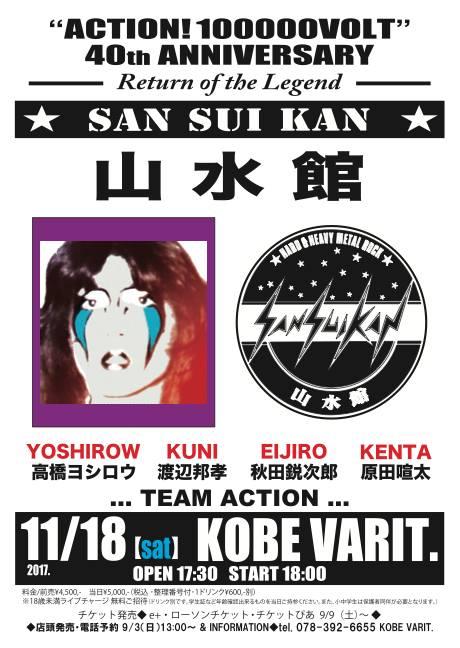 action_100000volt_40th_anniversary_sansuikan_live-flyer1.jpg