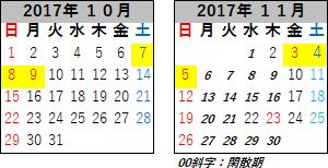 2017akirin.png