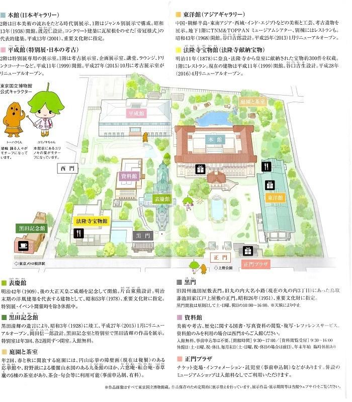 02 国立博物館(地図)_20170810