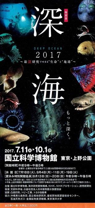 09 特別展示_深海_20170810