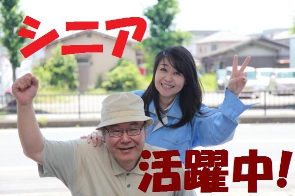 【横須賀】大手メーカー工場内で作業スタッフ