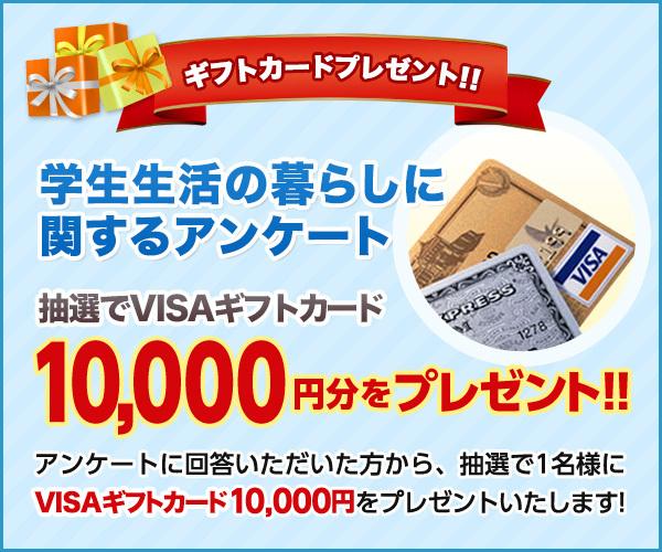 学生生活の暮らしについてのアンケートに答えて、ギフト券1万円分プレゼント