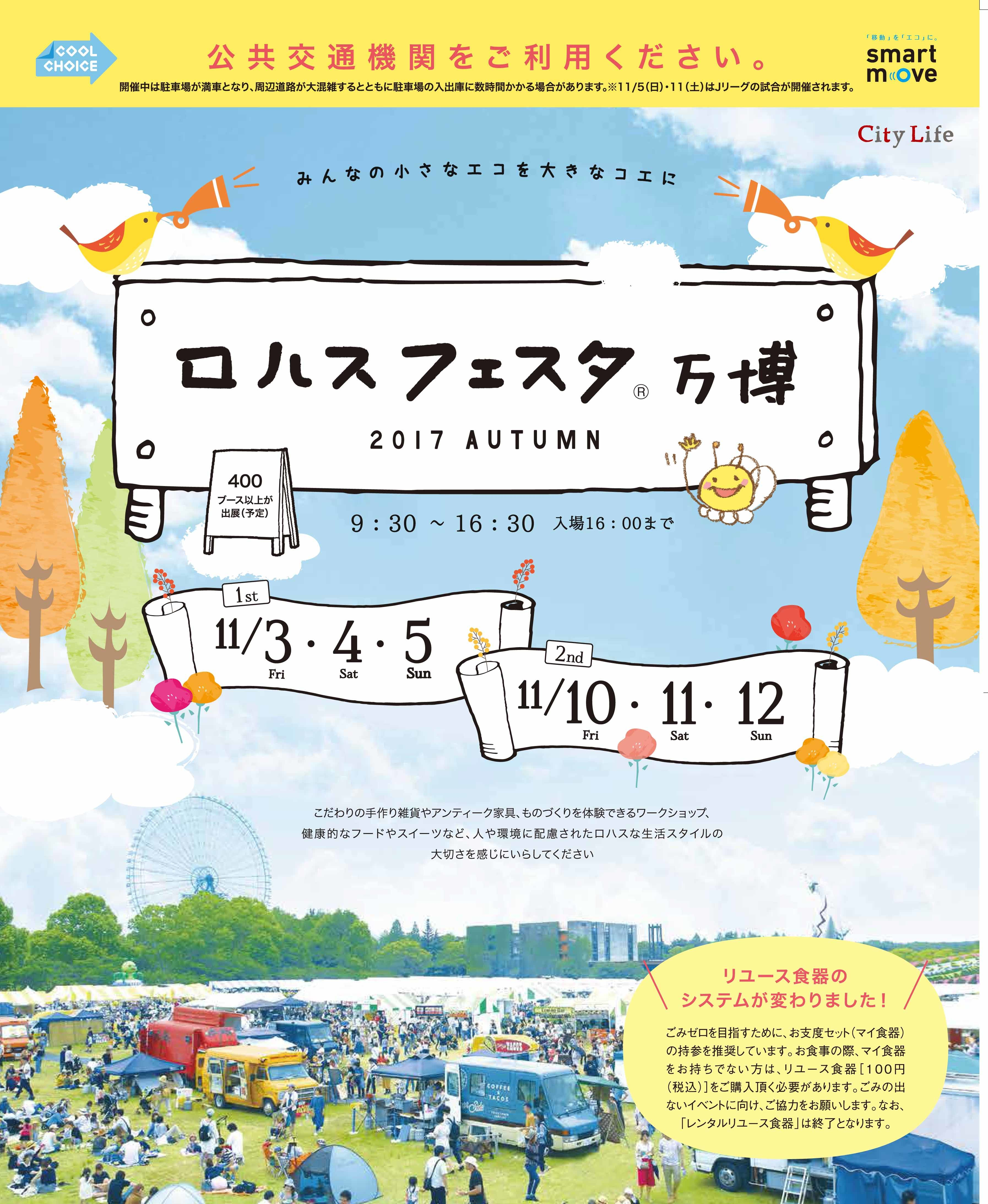 2017arohasufesuta_ps.jpg