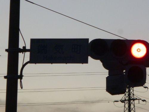 端気町交差点