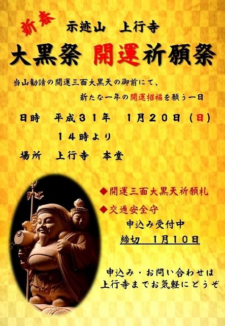 大黒祭ポスター (443x640)