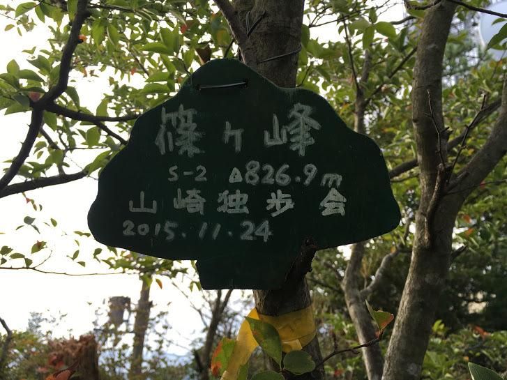 2017篠ヶ峰/銘板