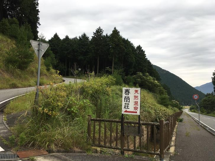 2017篠ヶ峰/温泉