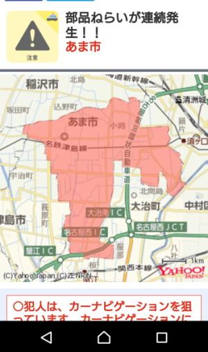 《愛知県のカーセキュリティ販売取付店・岐阜県/三重県からのアクセスも便利》