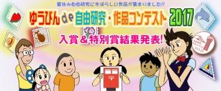 入賞結果2017