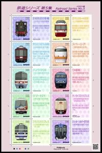鉄道シリーズ(イラスト版)