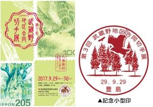 第3回武蔵野地区合同切手展