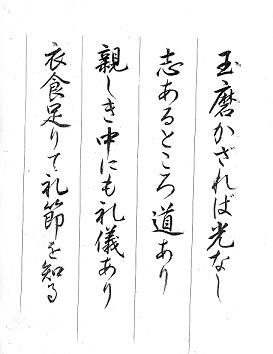 小筆お手本4題
